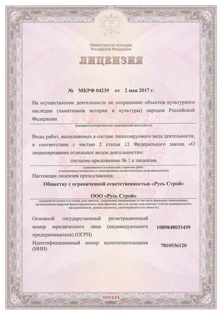 Лицензия ГИОП 02.05.17_page-0001