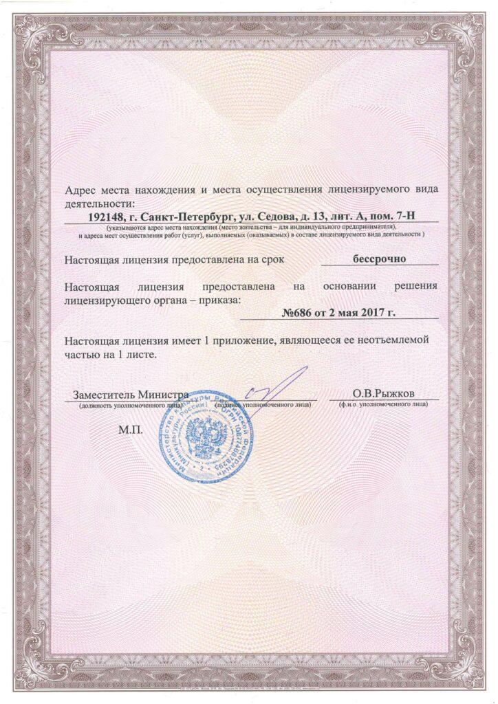 Лицензия ГИОП 02.05.17_page-0002