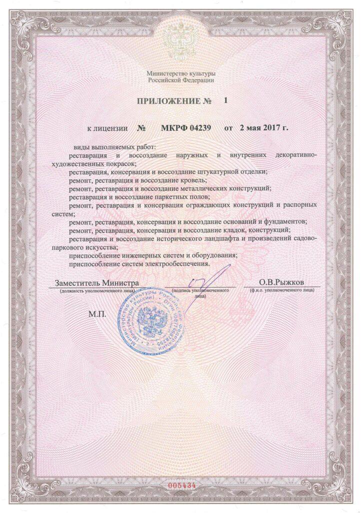 Лицензия ГИОП 02.05.17_page-0003